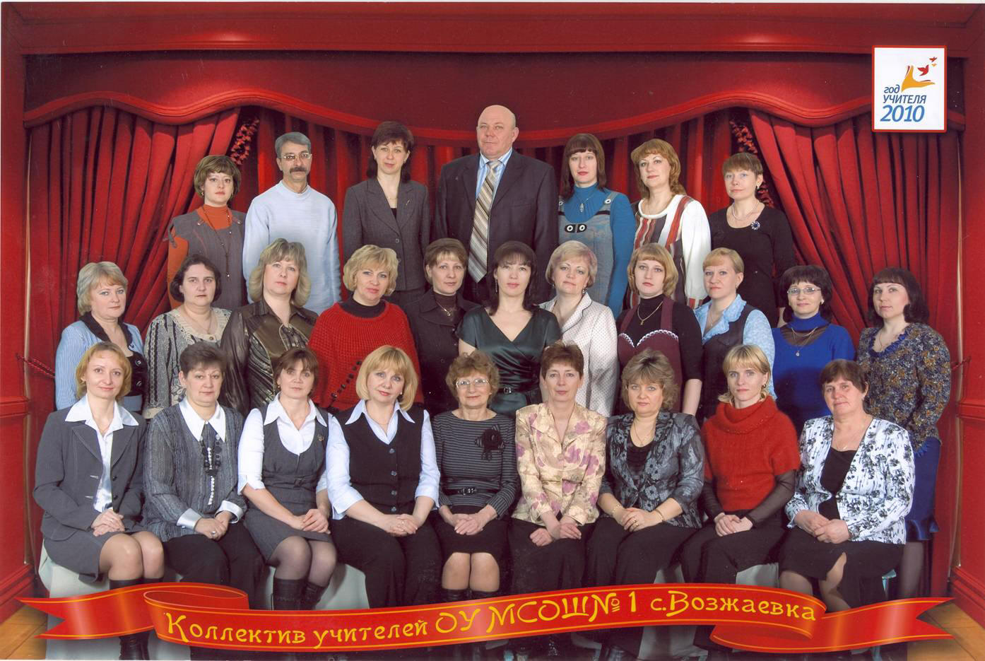 Разные учителя